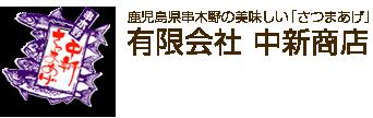 鹿児島県いちき串木野市の美味しい「さつま揚げ」中新商店